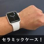 【試着レビュー】アップルウォッチ・セラミックケース!パールホワイト調の艶々の光沢を見よ!