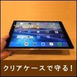 s-ipad-pro12.9-clean-case-hand-feel