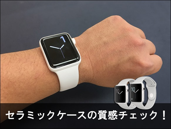 t-apple-watch-ceramic
