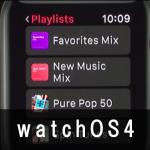 watchOS4でアップルウォッチは、どうパワーアップしたのか?(違い・性能・比較)