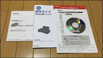 11-printer-cannon-ip2700-cd-info