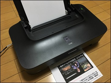 2-printer-cannon-ip2700-design-naname-top