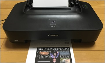 3-printer-cannon-ip2700-design-front