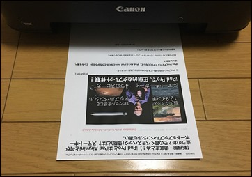 52-printer-cannon-ip2700-homepage-print
