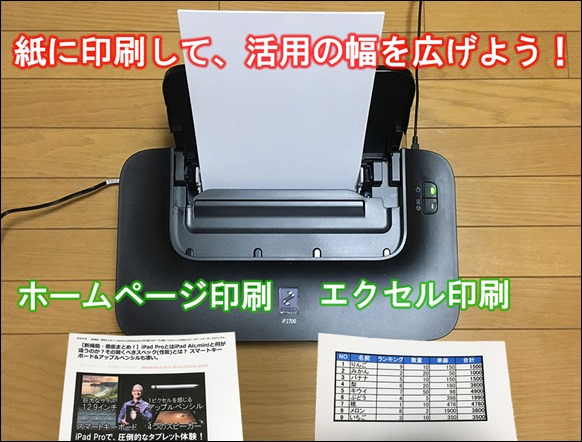 e-printer-cannon-ip2700-use