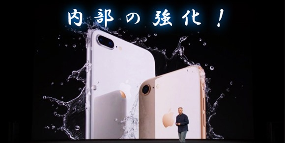 e-iphone8-design