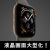 【超まとめ】アップルウォッチ4はどう変わった?前のモデルとの違いは?