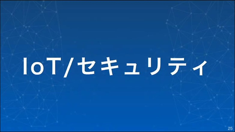 25-softbank-iot-security