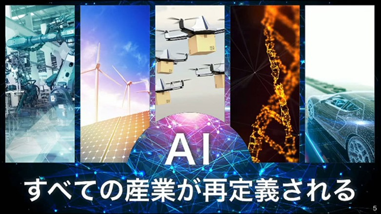 5-softbank-ai-lndustry-redefinition