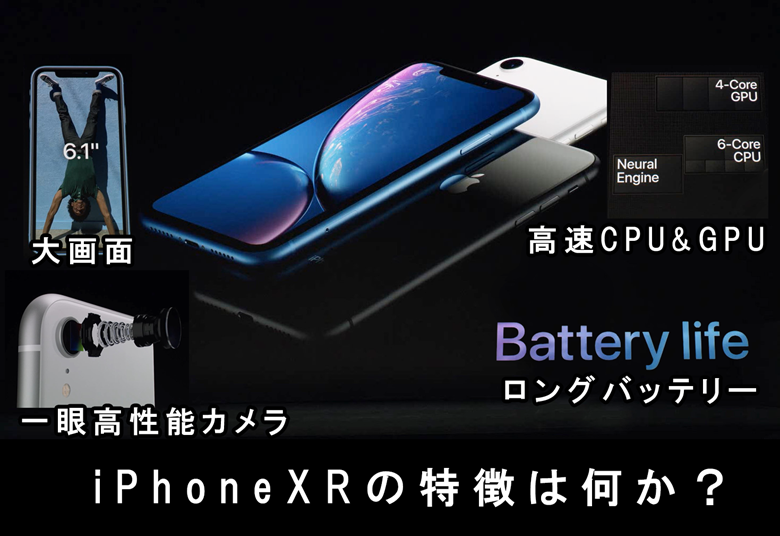 t-iphone-xr