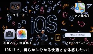 e-wwdc-2019-iphonexs-xr-max-ios13.png