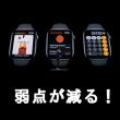 AppleWatch watchos6の新機能と性能アップ!新フェイス,、新アプリも多数。