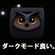 【まとめ】iOS13発表!iPhoneがどうパワーアップした?!(WWDC2019年 6月)