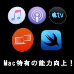 【まとめ】新MacOS キャタリーナの新機能とは?