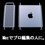 【まとめ】プロ仕様:新Mac Proのグラフィックスパワー&XDRディスプレイとはどう進化したのか?!