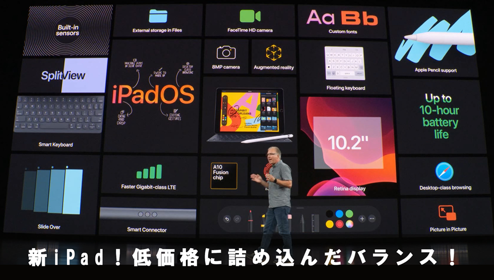 e-appleevent-2019-9-11-ipad-new-spec-and-funcion