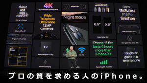 e-appleevent-2019-9-11-iphone11-pro-spec-and-function.png