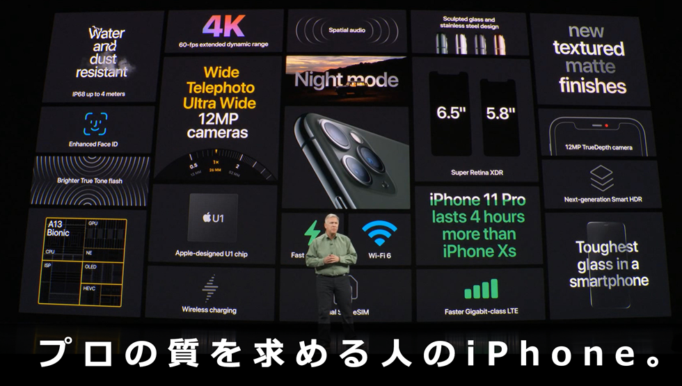 e-appleevent-2019-9-11-iphone11-pro-spec-and-function