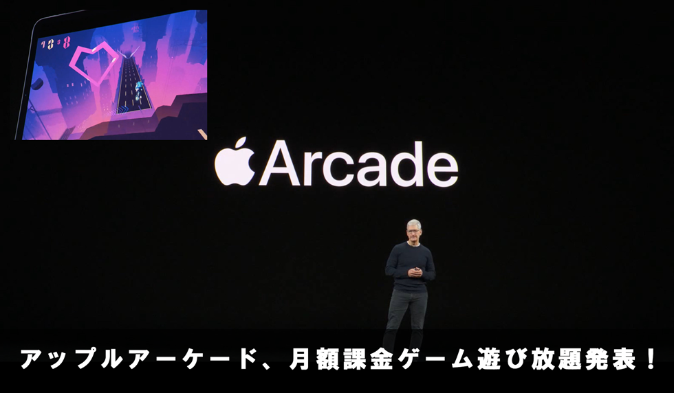 t-appleevent-2019-9-11-apple-arcade