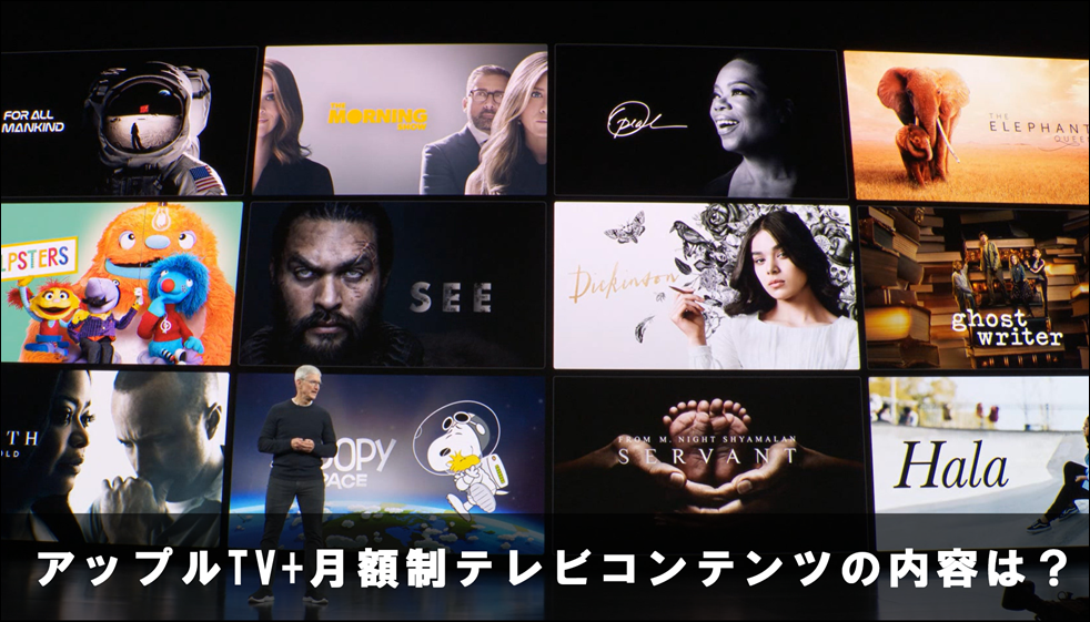 t-appleevent-2019-9-11-apple-tv-