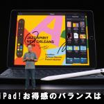 2019新型iPad!買いやすい値段でパフォーマンスの充実度は?