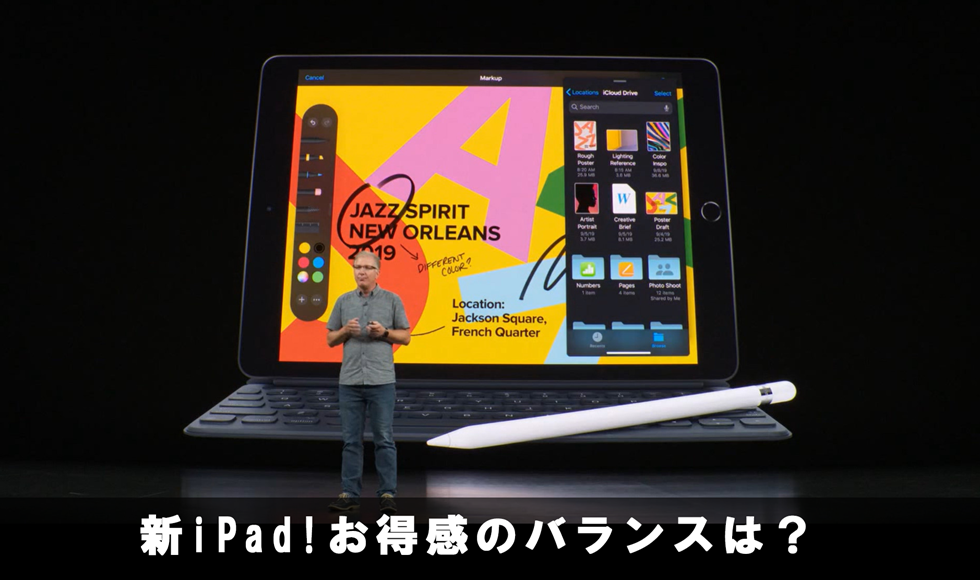 t-appleevent-2019-9-11-ipad