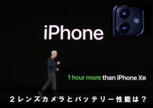 t-appleevent-2019-9-11-iphone11.png