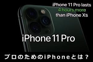 t-appleevent-2019-9-11-iphone11-pro-camera-lens_thumb.png