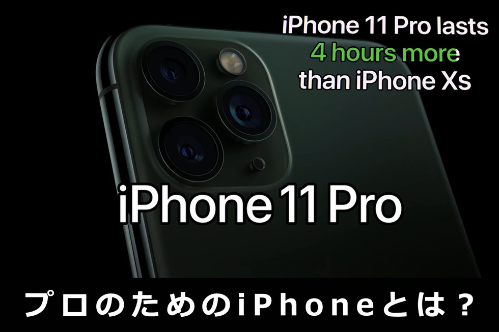 t-appleevent-2019-9-11-iphone11-pro-camera-lens