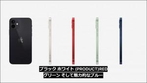 3-iphone12-design-3_thumb.jpg