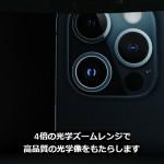 【まとめ】iPhone12 Proとは?どう凄い?