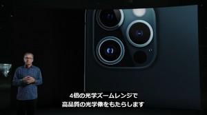 4-iphone12-pro-camera-4_thumb.jpg
