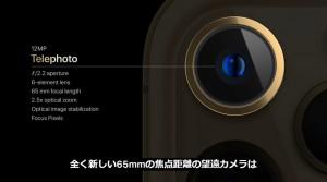 4-iphone12-pro-camera-5_thumb.jpg