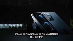 7-iphone12-pro-matome-1_thumb.jpg