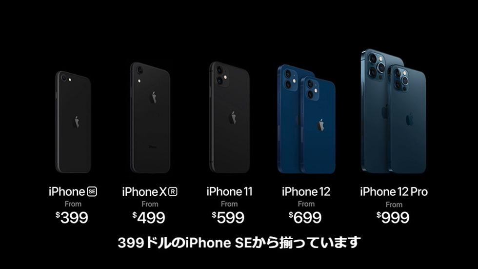 7-iphone12-pro-matome-3