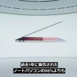 【まとめ】アップル シリコン搭載Mac BookAirとは?i9並みに速い?!