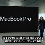 【まとめ】アップル シリコン搭載のMacBookProとは?前と違いはどう?!