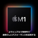 【まとめ】Apple シリコン搭載Mac M1チップとは?インテルCPUとどう違う?