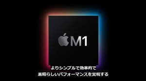 apple-m1-chip-announce