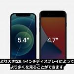 【まとめ】iPhone12&miniとは?どう凄い?【比較】