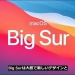 【まとめ】MacOS Big Sur(ビッグサー)とは?iPadの良さを取り入れ、iPhoneアプリ移植簡単に、多くの便利機能をみる!