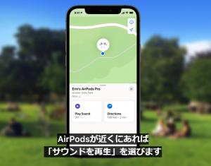 2-find-airpod