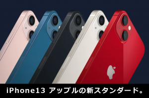t-iphone13.png
