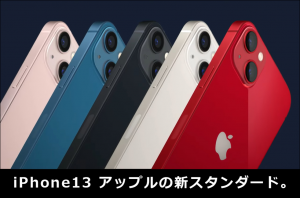 t-iphone13_thumb.png