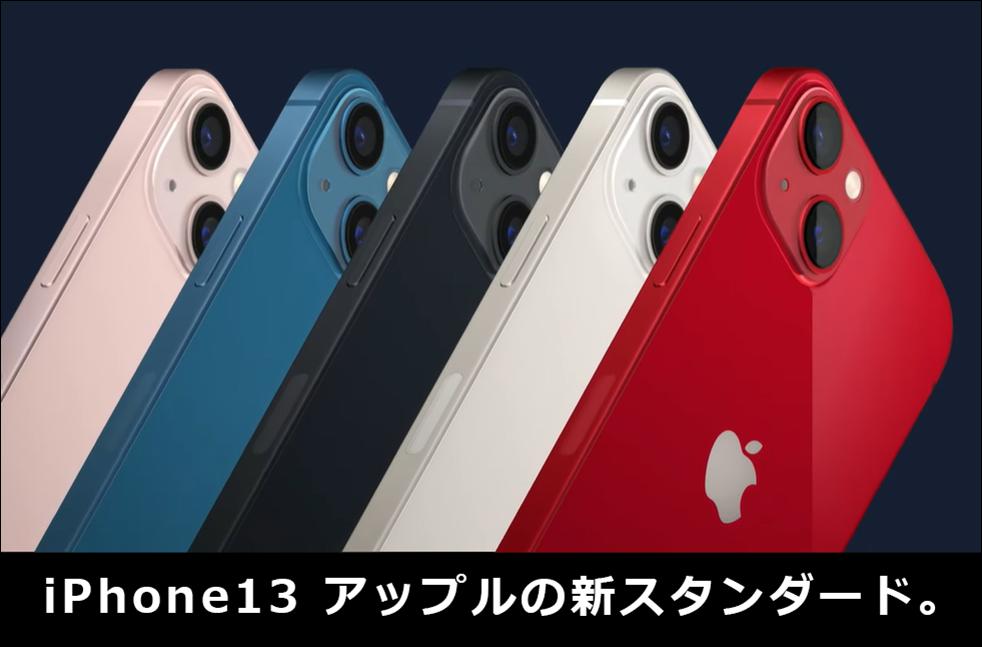 t-iphone13